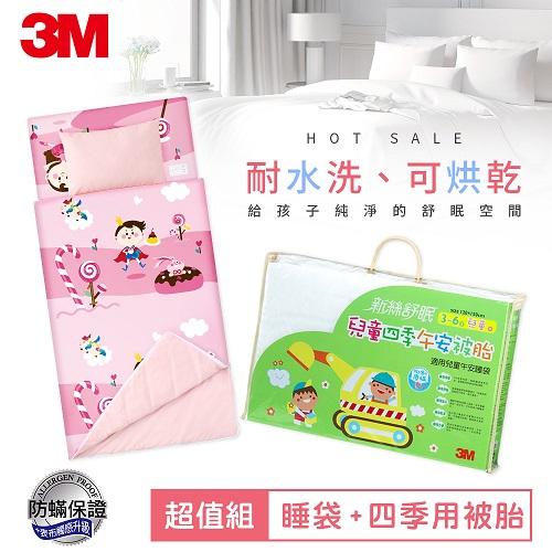 【3M】兒童防蟎睡袋-甜心公主+午安被胎(四季用)