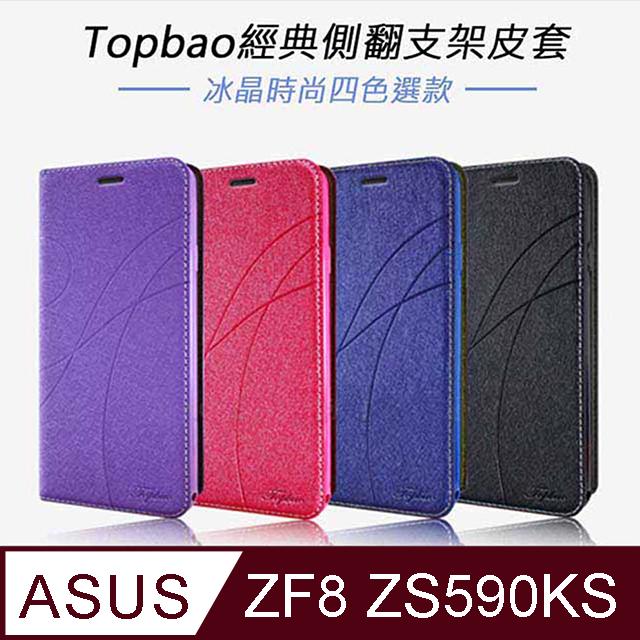 Topbao ASUS ZenFone 8 ZS590KS 冰晶蠶絲質感隱磁插卡保護皮套 藍色