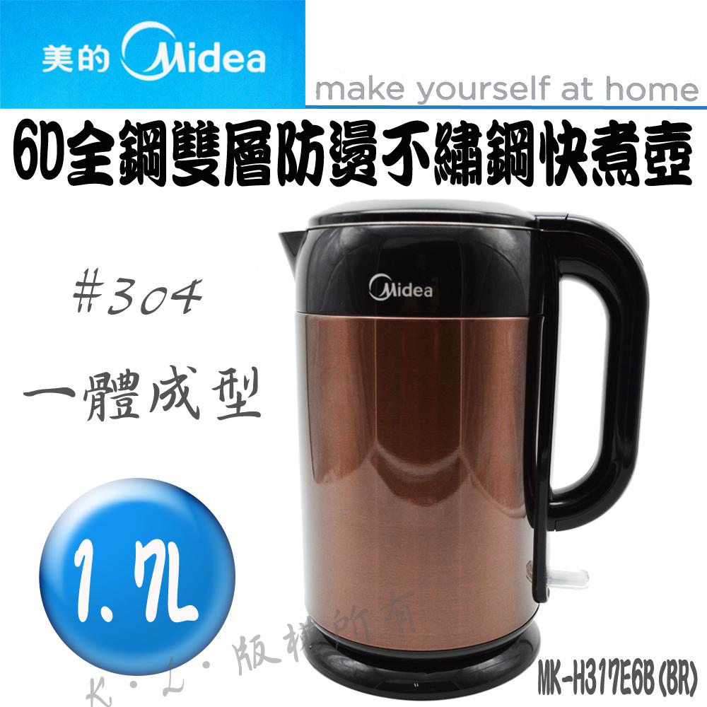 【Midea美的】1.7L雙層防燙不鏽鋼快煮壺 MK-H317E6B(BR)咖啡色