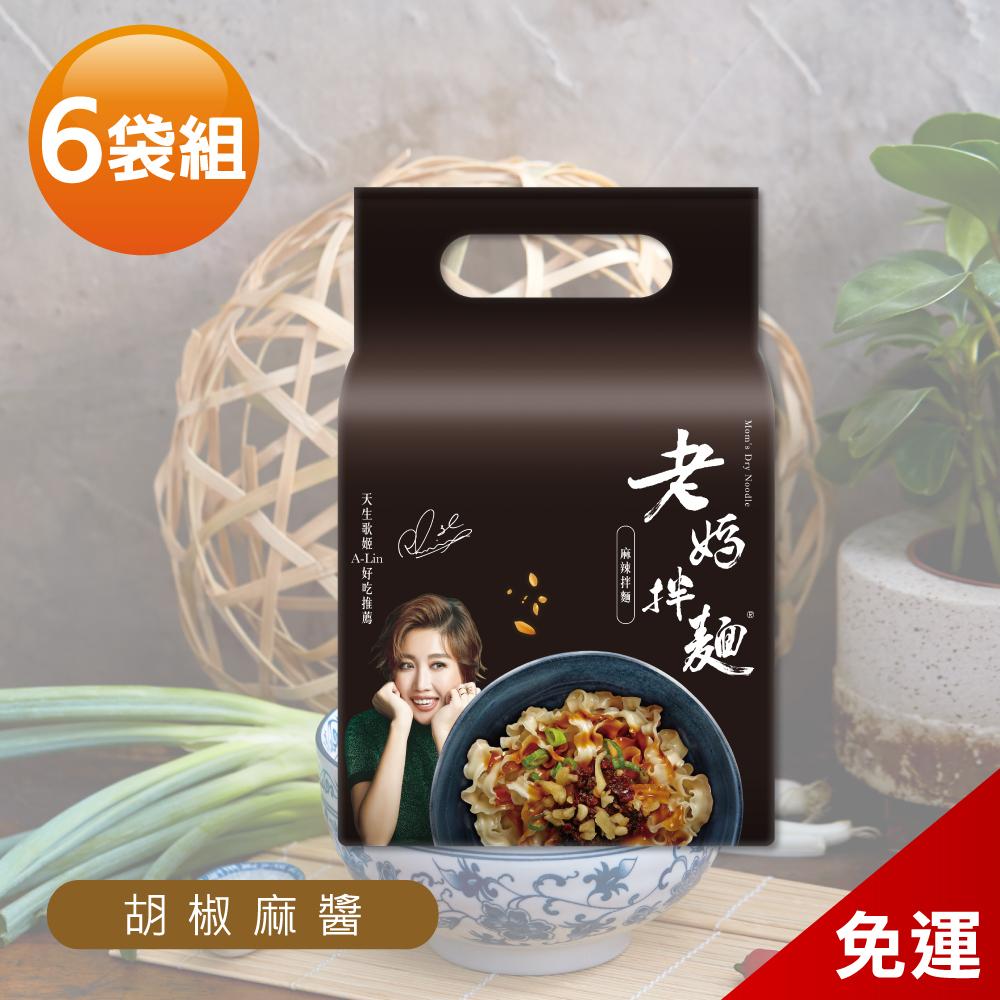 【老媽拌麵】胡椒麻醬 6袋免運組 (4包/袋) A-Lin好吃推薦