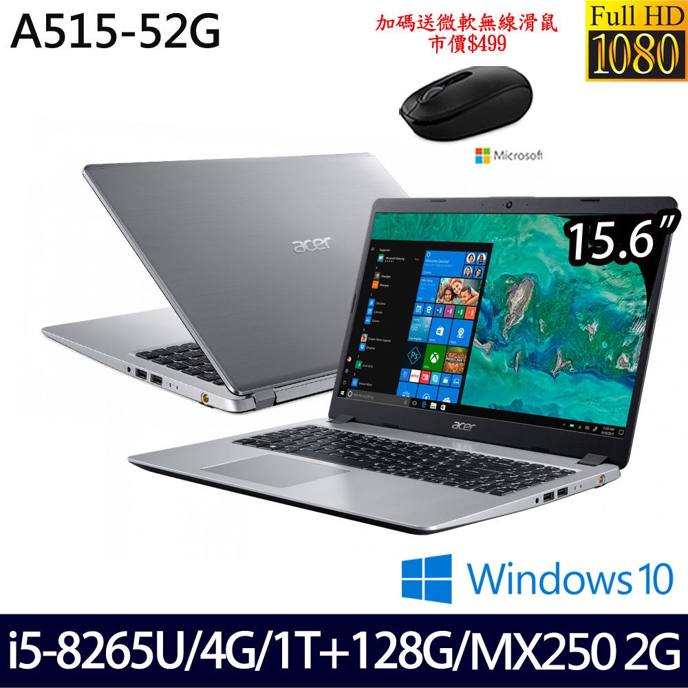 【硬碟升級】《Acer 宏碁》A515-52G-58JP(15.6吋FHD/i5-8265U/4GB/1T+128G/MX250/Win10/兩年保)
