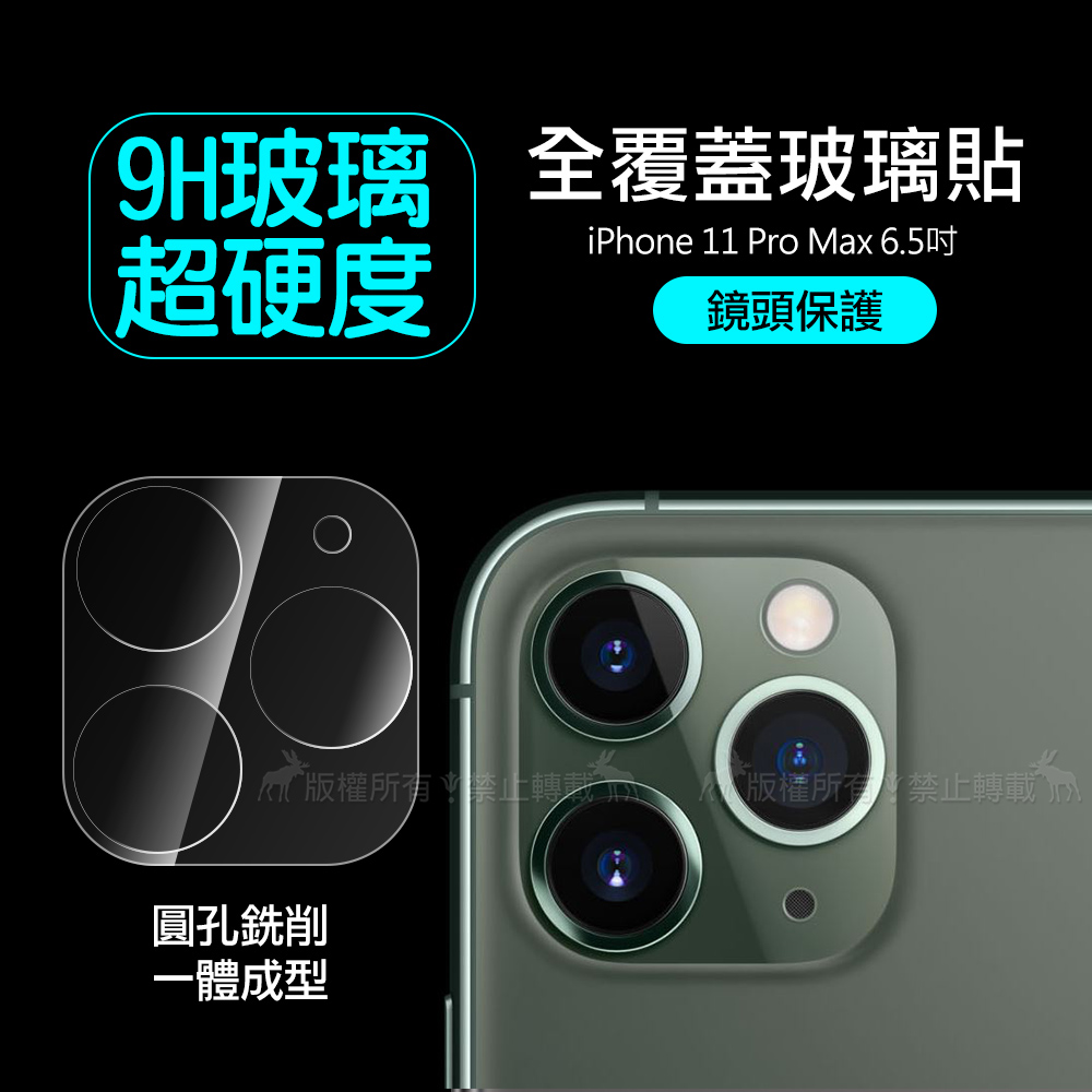 一體成型 iPhone 11 Pro Max 6.5吋 全包覆9H頂級鋼化玻璃膜 鏡頭貼