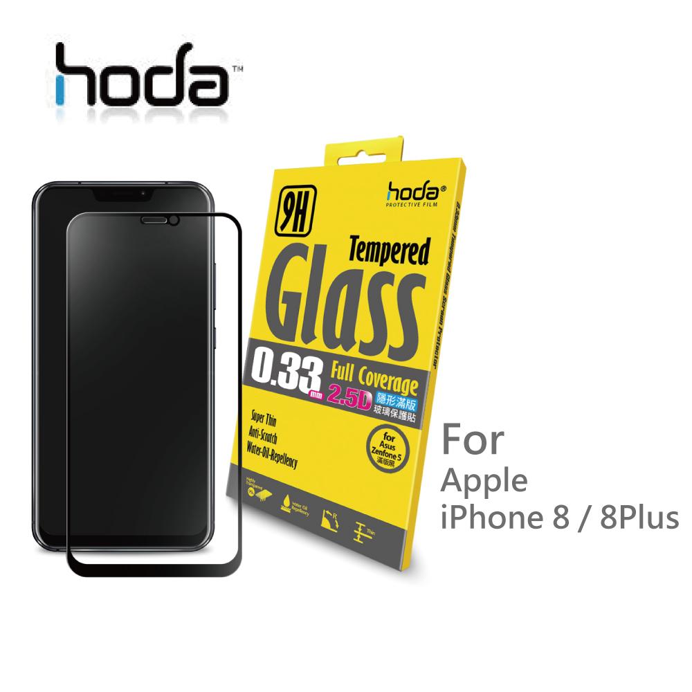 HODA Apple iPhone 8 / 8Plus 9H鋼化玻璃保護貼
