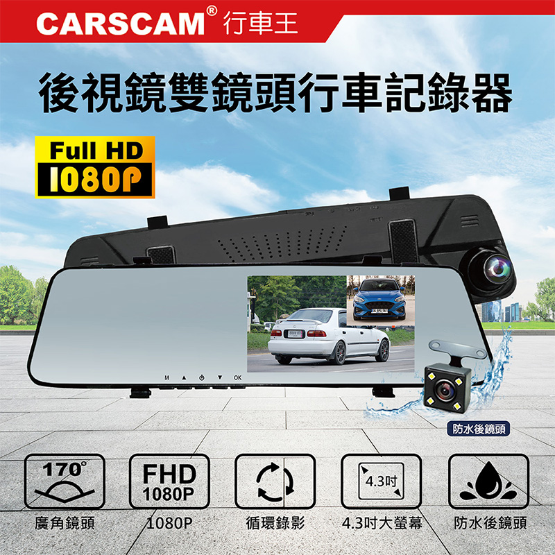 CARSCAM行車王 CR15 12吋全螢幕電子式觸控雙1080P後視鏡行車記錄器