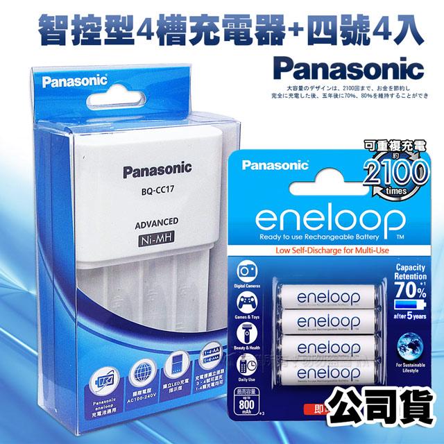 Panasonic 智控型4槽 鎳氫低自放充電器+國際牌 eneloop 低自放4號充電電池(4顆入)
