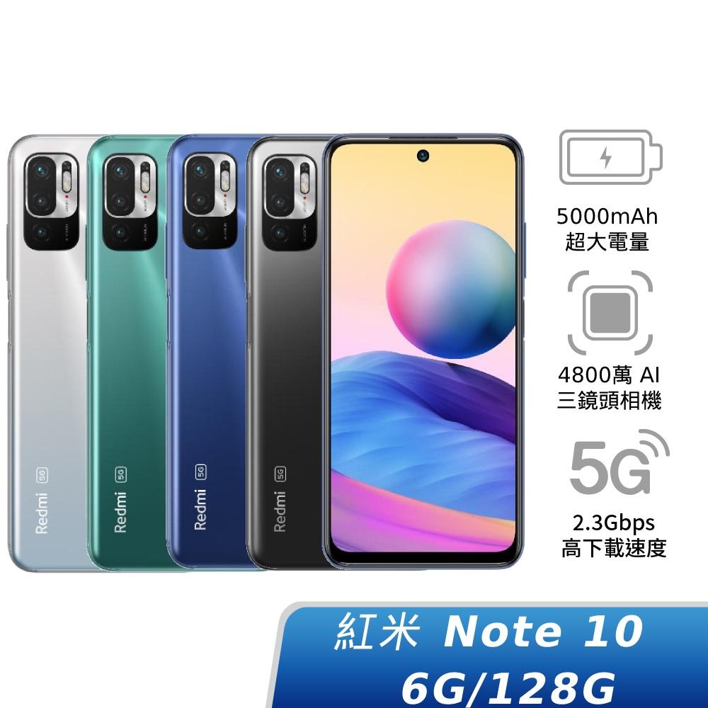 紅米 Note 10 5G 6G/128G