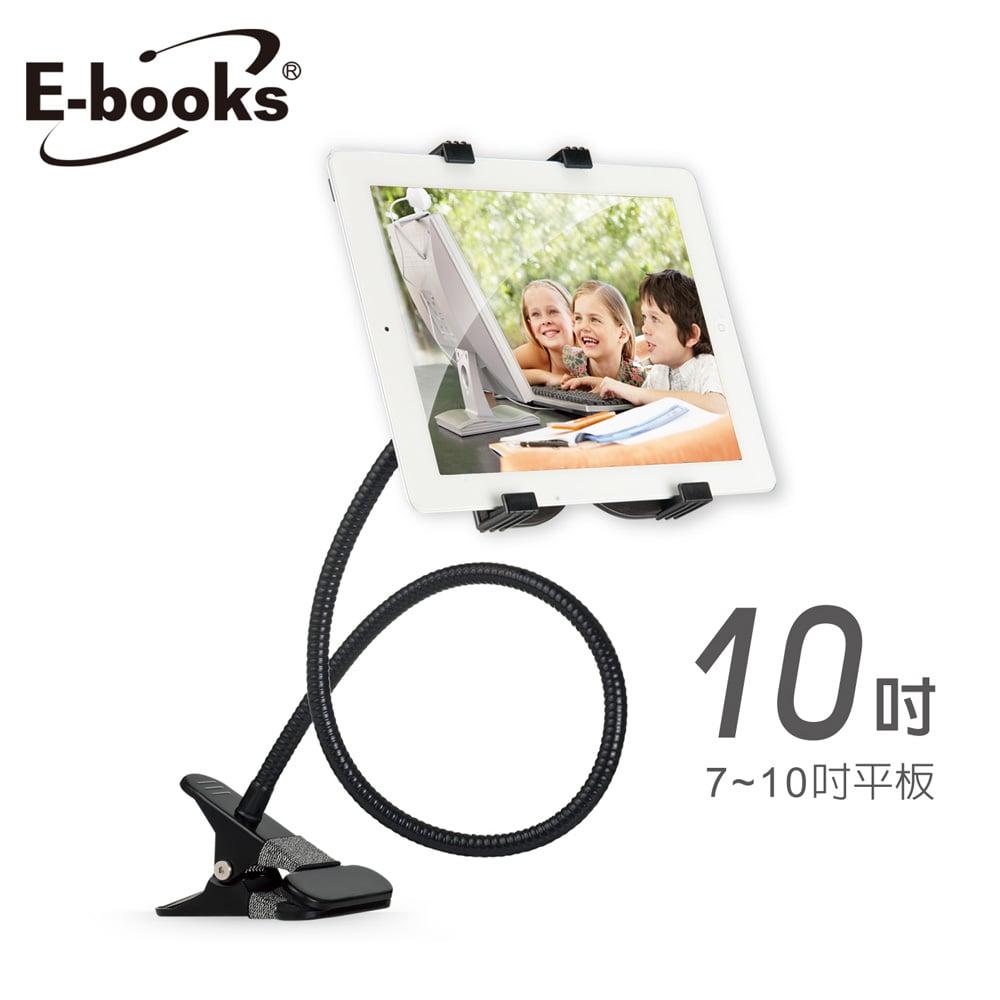 E-books N22 多功能雙爪式平板懶人支架