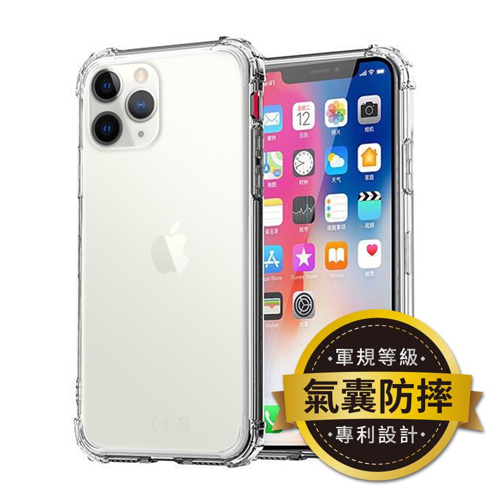 iPhone 11 Pro Max 6.5吋 四角防摔透明矽膠手機保護殼