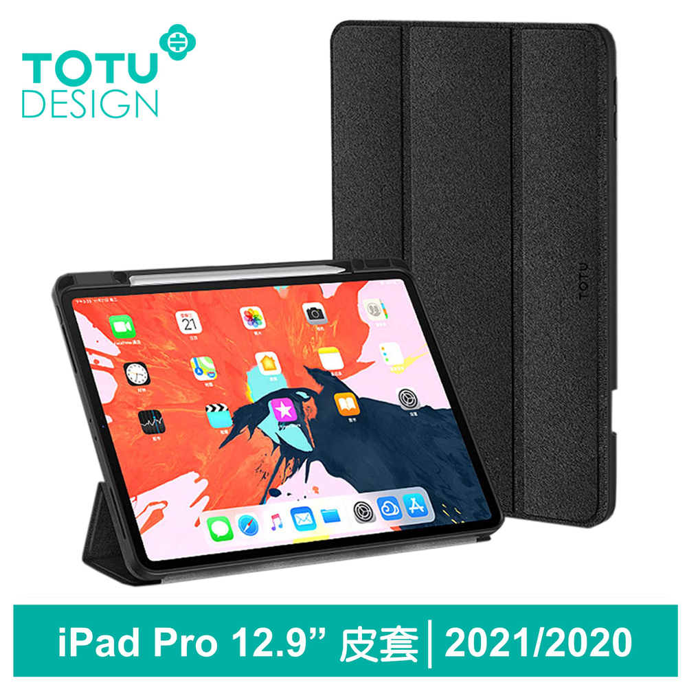 TOTU台灣官方 2021 iPad Pro 12.9吋 皮套 2020 全包 防摔套 智能 休眠 翻蓋 站立 保護套 幕系列
