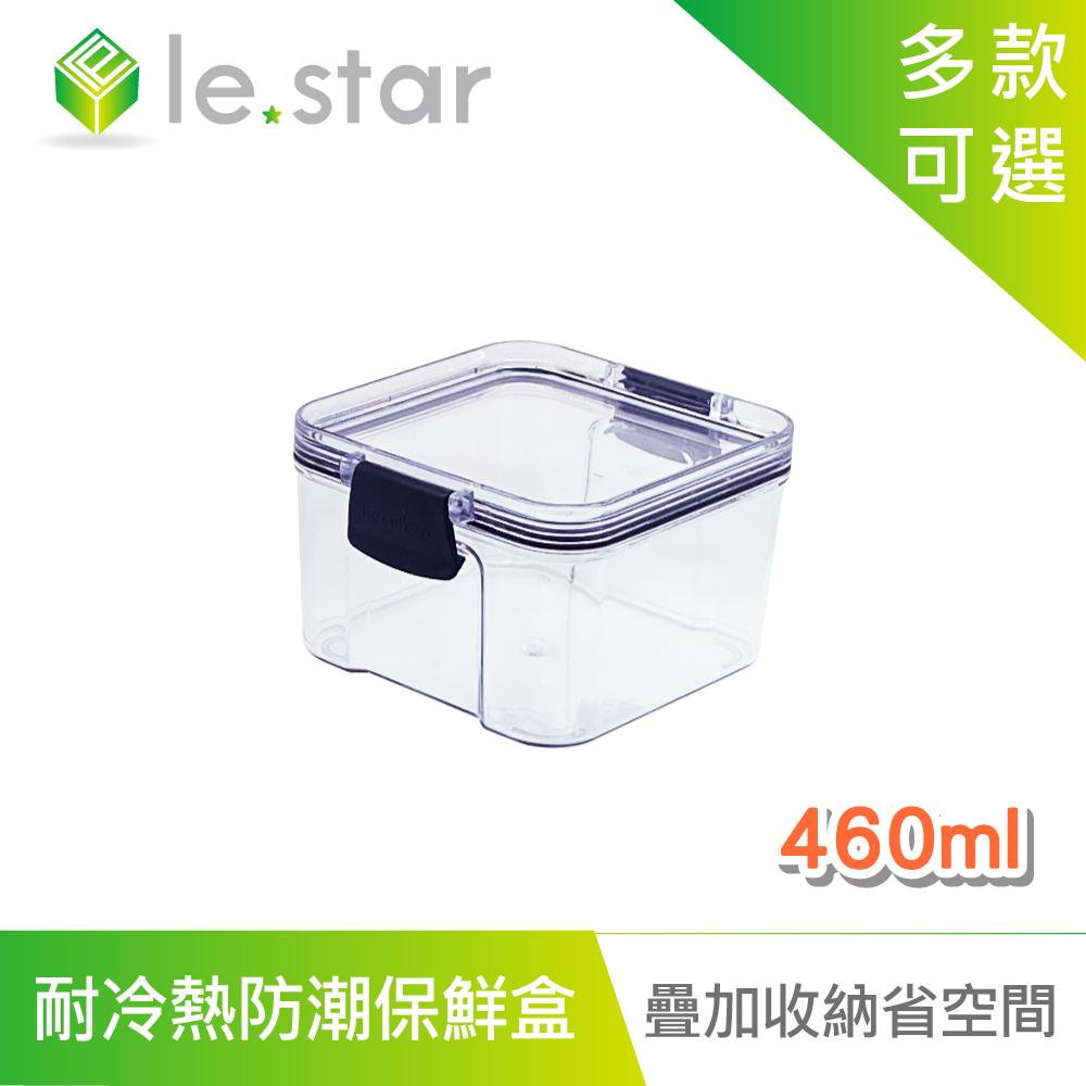 lestar 耐冷熱多用途食物密封防潮保鮮盒 460ml 透黑