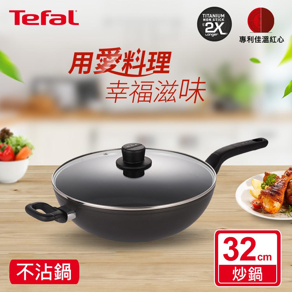 Tefal法國特福 陽極32CM單柄不沾炒鍋(加蓋) SE-H9149495