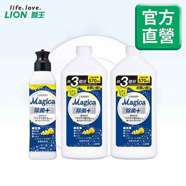 日本獅王Charmy Magica酵素濃縮洗潔精組-除菌檸檬(220ml+570mlX2)