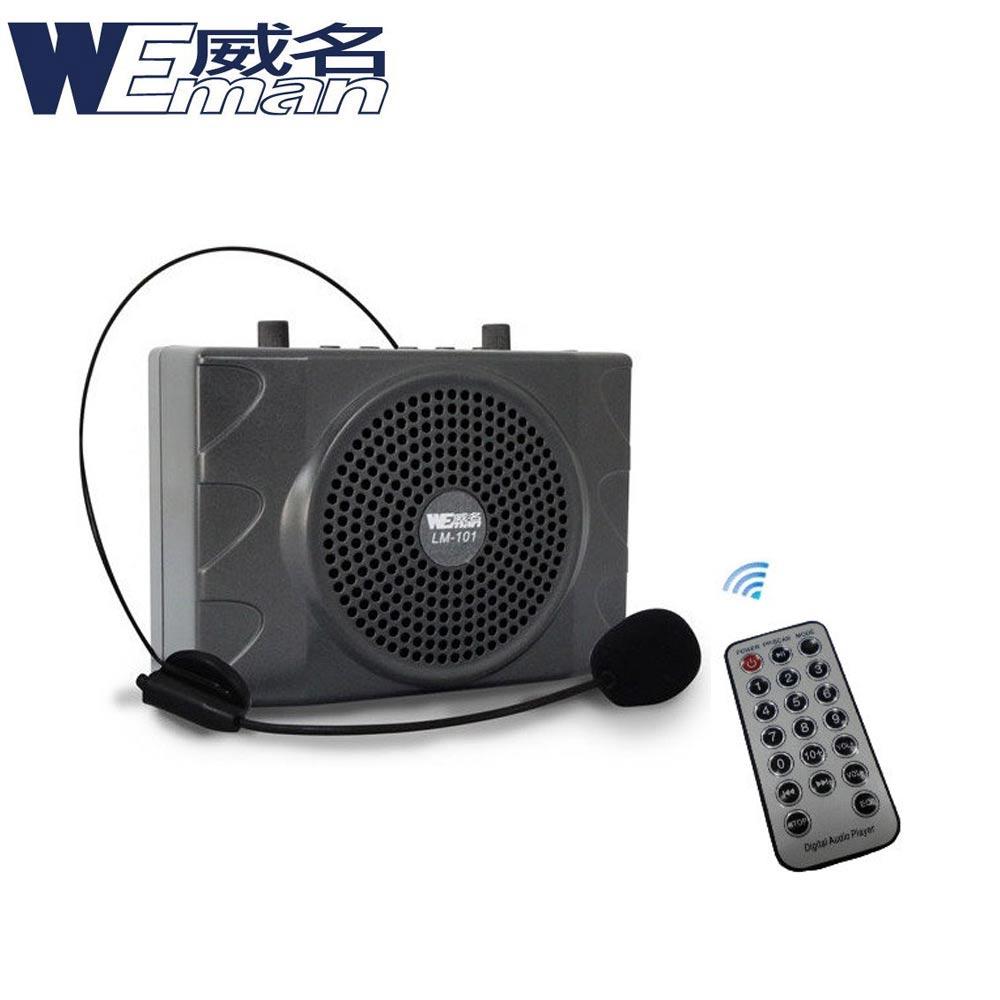 【WEMAN威名】充電式多媒體教學擴音機(LM-101)遙控加強版 +送原廠領夾式麥克風