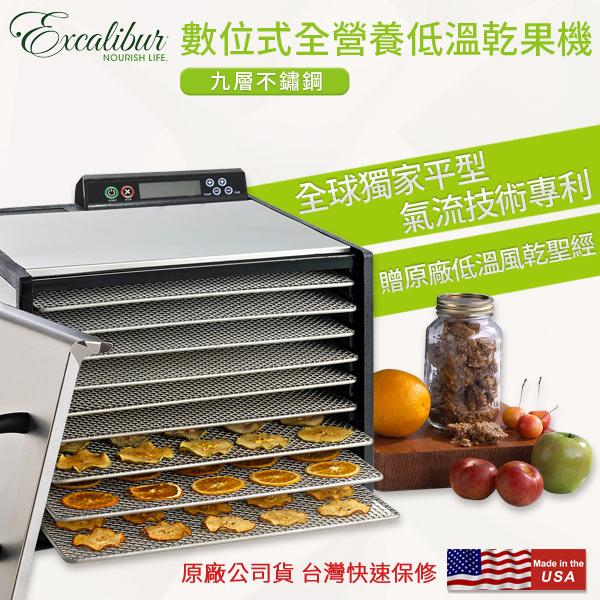 【Excalibur 伊卡莉柏】低溫乾果機九層/數位式/不鏽鋼948SHD