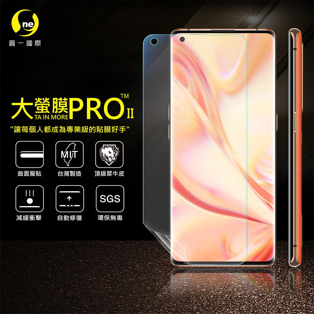 O-ONE旗艦店 大螢膜PRO OPPO FIND X2 Pro 螢幕保護貼 磨砂霧面 台灣生產高規犀牛皮螢幕抗衝擊修復膜