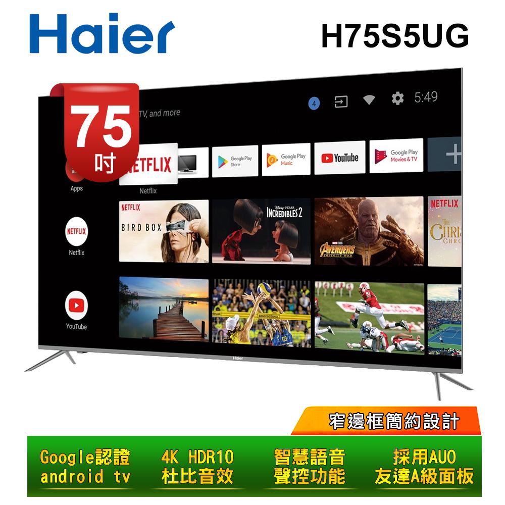 ★限時促銷★【Haier海爾】75吋4K 真安卓9.0連網聲控電視H75S5UG 送基本安裝