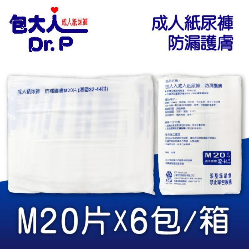 【包大人】防漏護膚 成人紙尿褲 M20Px6包/箱 特級乾爽升級版
