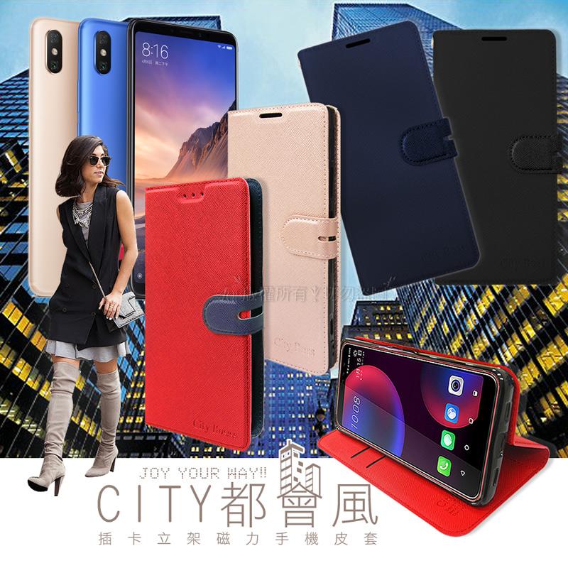 CITY都會風 小米Max 3 插卡立架磁力手機皮套 有吊飾孔 (承諾黑)