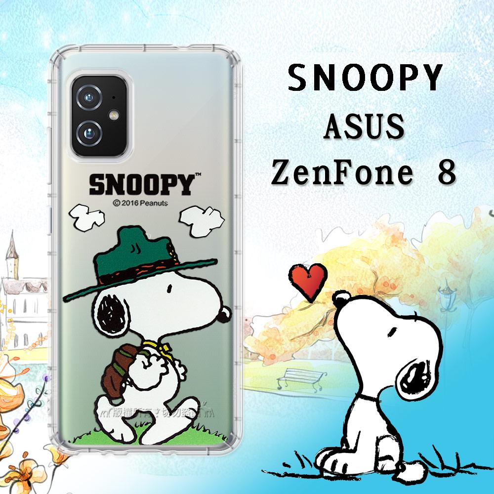 史努比/SNOOPY 正版授權 ASUS ZenFone 8 ZS590KS 漸層彩繪空壓手機殼(郊遊)