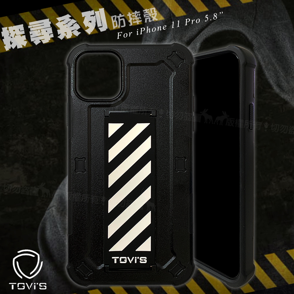 TGVi'S 探尋系列 iPhone 11 Pro 5.8吋 SGS軍規認證 防摔手機殼 保護殼 (魔力黑)
