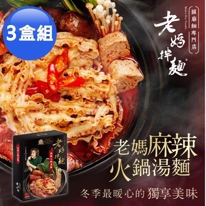 【老媽拌麵】新上市 麻辣火鍋湯麵 - 一人獨享的麻辣火鍋 x3盒 (1入/盒)