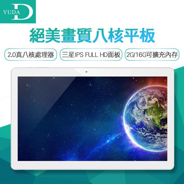 YUDA 悠達 10.6吋 多媒體平板電腦-三星IPS全視角面板 絕美畫質 世紀影音(八核/2G/16G/6600mAh/FULL HD)