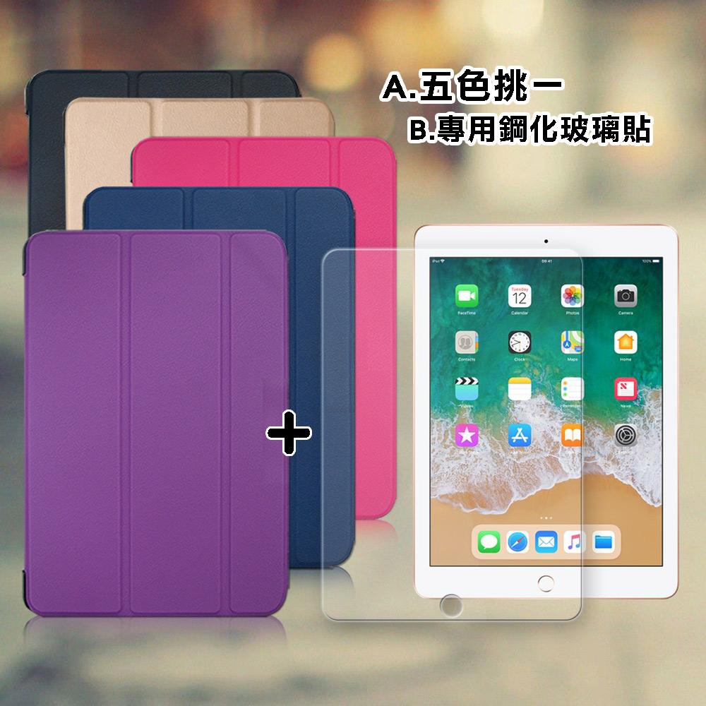 2018 iPad 9.7吋 經典皮紋三折皮套+9H鋼化玻璃貼(合購價)-格蕾紫