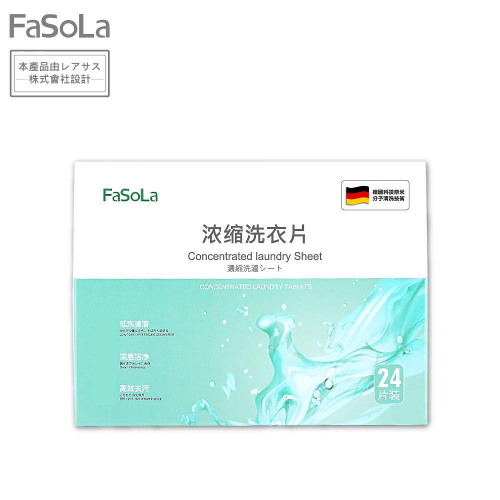 FaSoLa 德國奈米無磷濃縮洗衣片(24片) 台灣總代理