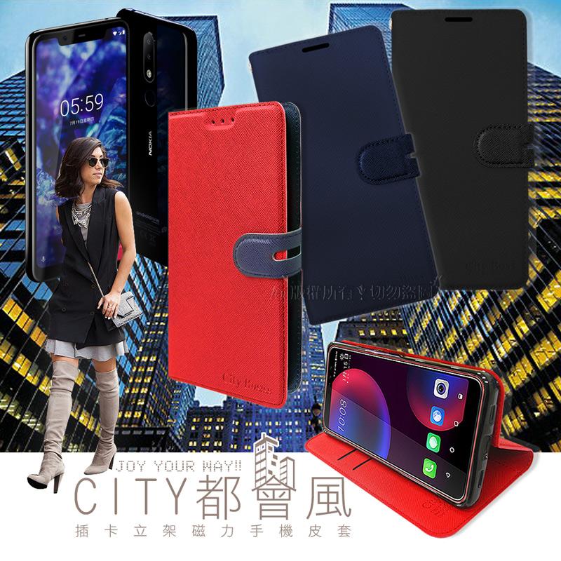 CITY都會風 Nokia 5.1 Plus / X5 插卡立架磁力手機皮套 有吊飾孔 (承諾黑)