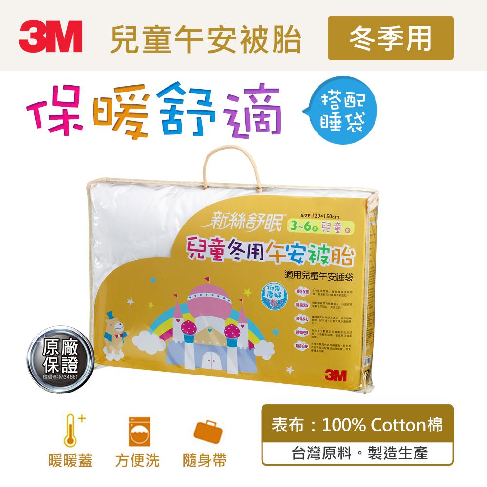 【3M】新絲舒眠兒童午安被睡袋被胎(Z250冬季用)