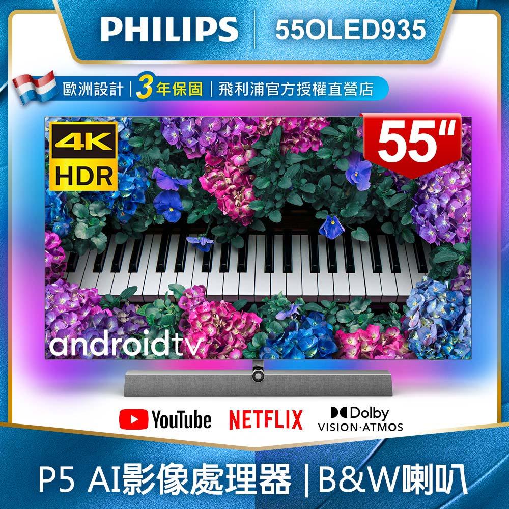 PHILIPS飛利浦 55吋4K OLED Android聯網顯示器55OLED935★送桌上型基本安裝+登錄送超值好禮★