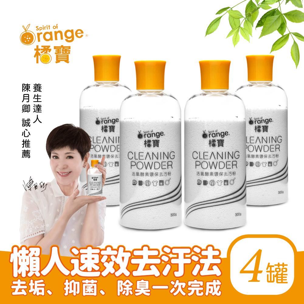 【橘寶】活氧酵素環保去污粉300g-盒裝4罐-陳月卿推薦-台灣官方公司貨