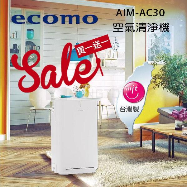 買一送一 ECOMO AIM-AC30 空氣清淨機 過敏 塵螨空氣清淨 公司貨 保固一年