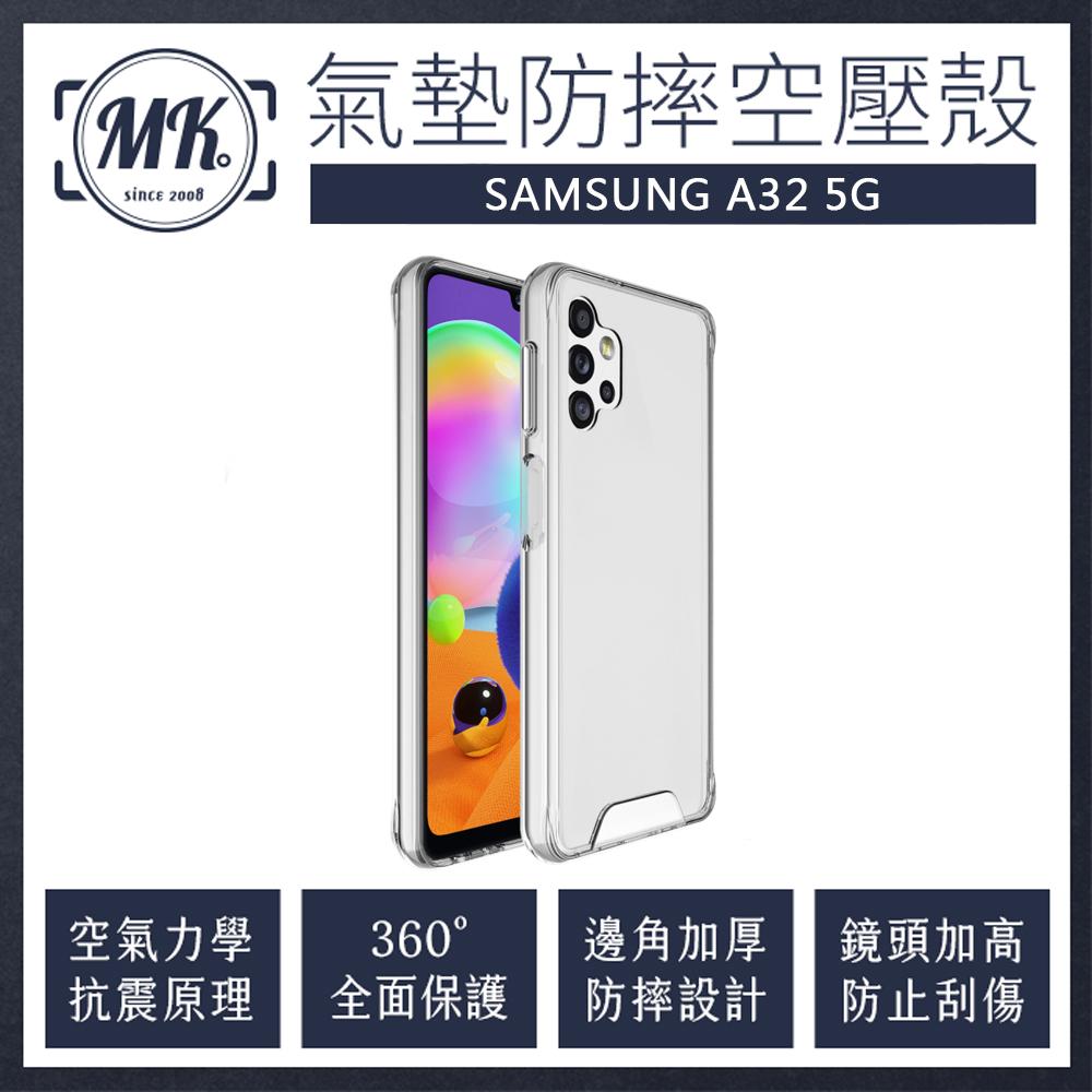 三星Samsung A32 5G 空壓氣墊防摔保護軟殼