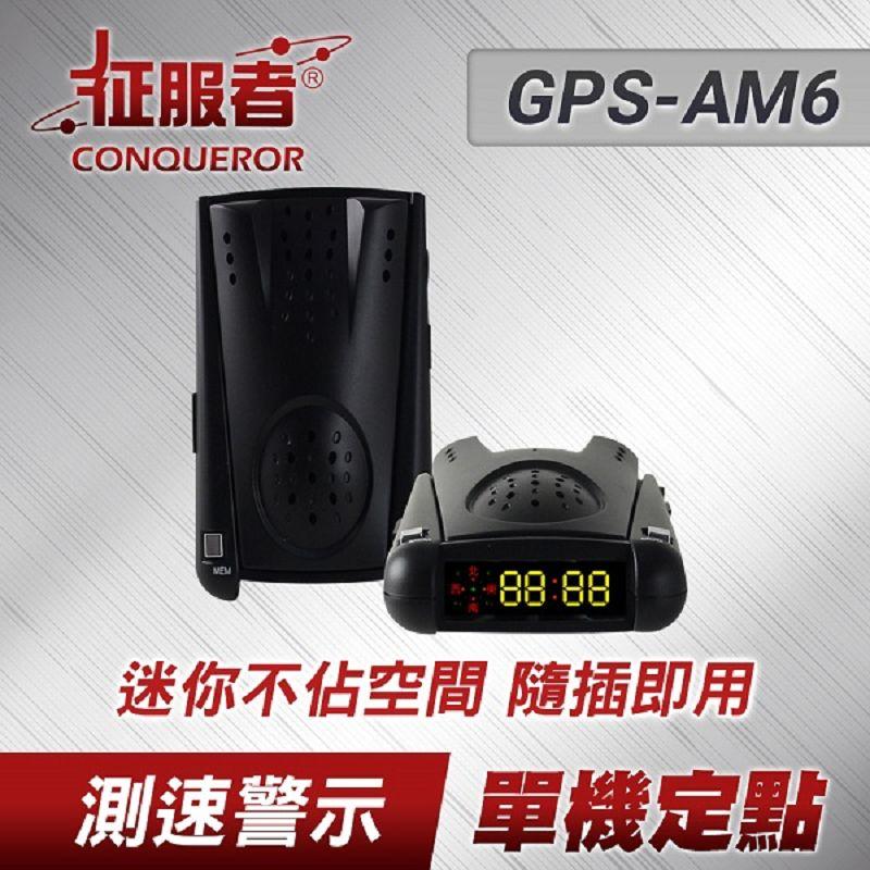 ★含安裝★【征服者】GPS-AM6 測速器