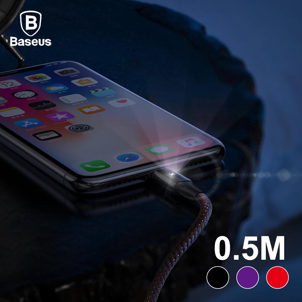 Baseus 倍思 Lightning X型變色指示燈傳輸線 【0.5M】 - 黑色