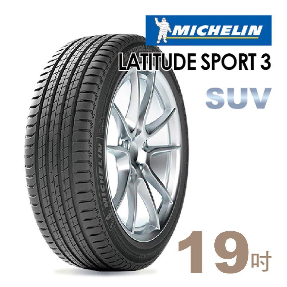 ★送安裝★ 米其林 LATITUDE SPORT3 19吋休旅車高性能輪胎 235/50R19 SPT3-2355019V
