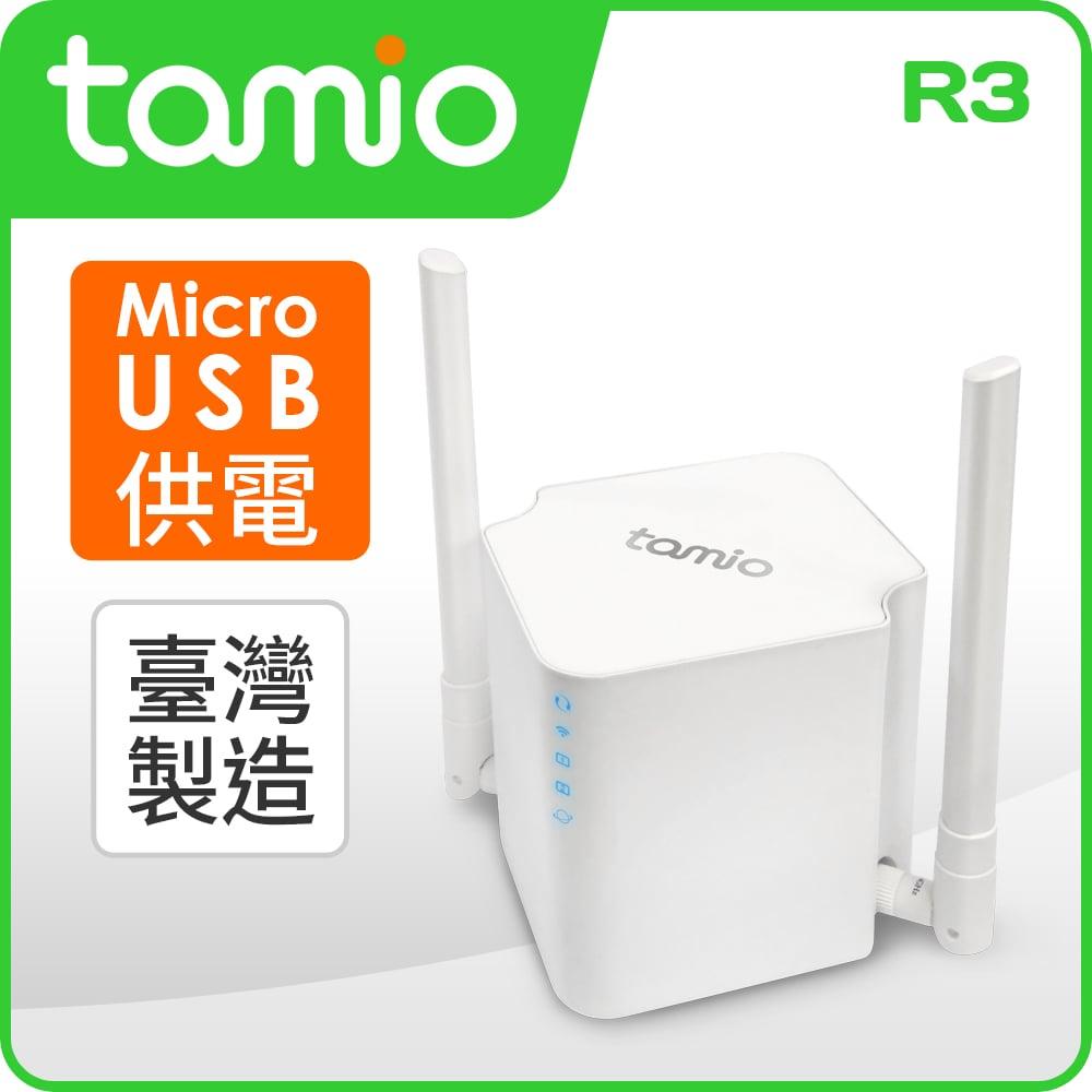 tamio R3-無線寬頻分享器★時尚完美‧極致效能★