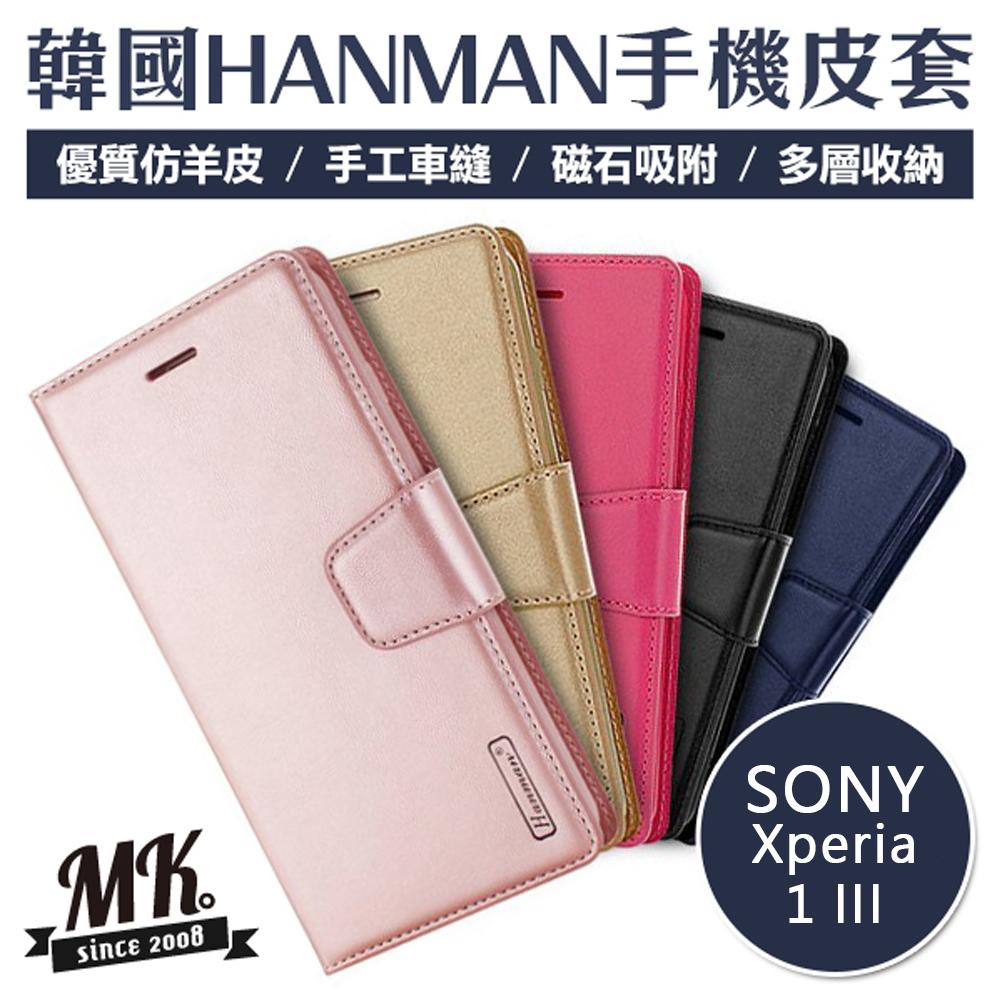SONY Xperia 1 III 三代 韓國HANMAN仿羊皮插卡摺疊手機皮套-黑色