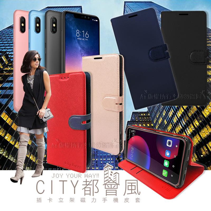 CITY都會風 紅米Note 6 Pro 插卡立架磁力手機皮套 有吊飾孔 (瀟灑藍)
