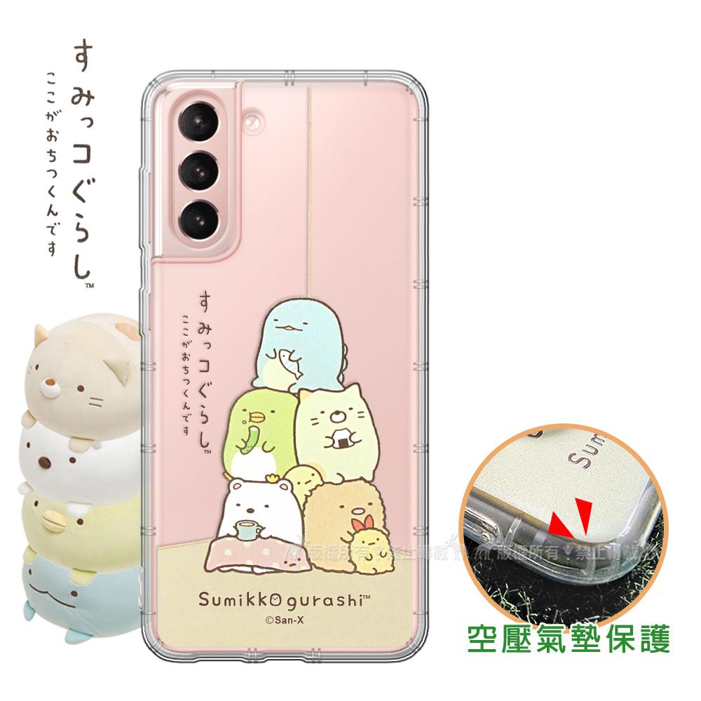 SAN-X授權正版 角落小夥伴 三星 Samsung Galaxy S21 5G 空壓保護手機殼(角落)