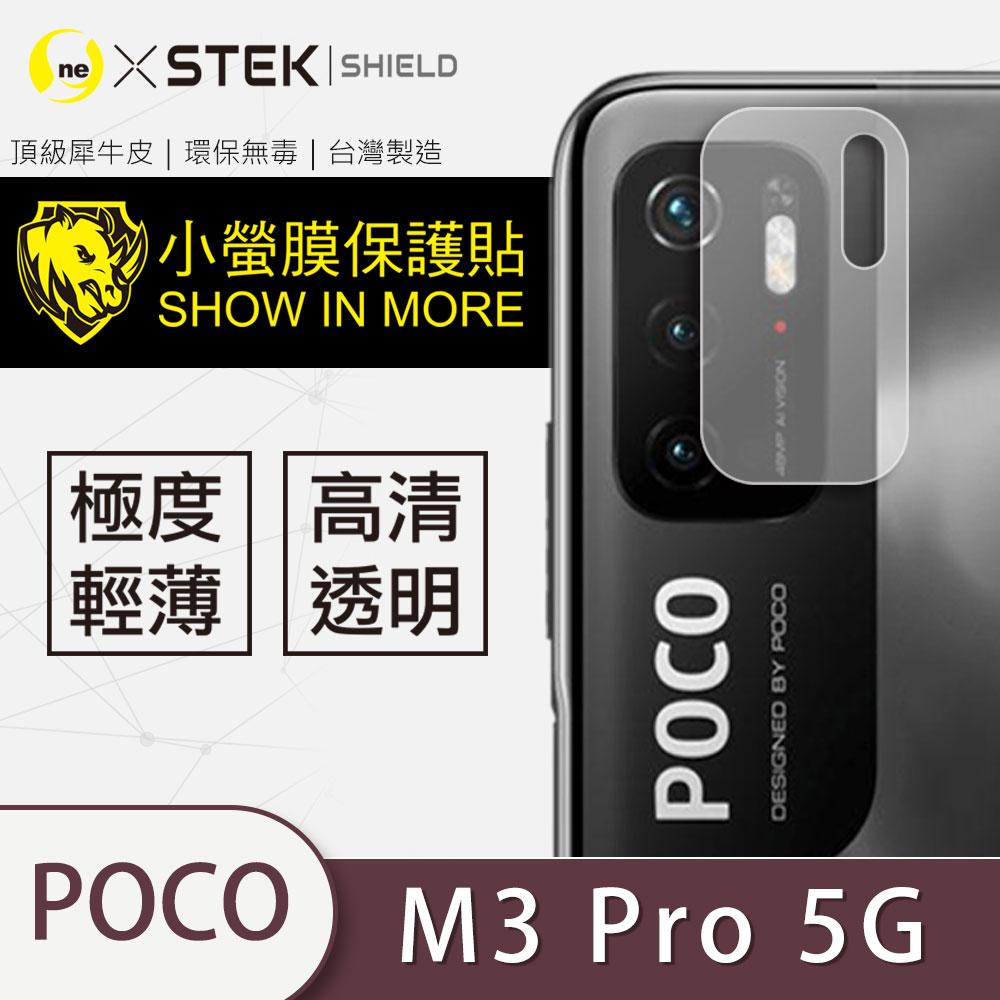 【小螢膜-鏡頭貼】POCO M3 Pro 鏡頭保護貼 2入 犀牛皮MIT抗撞擊 超高清 刮痕修復 防水防塵 SGS環保無毒