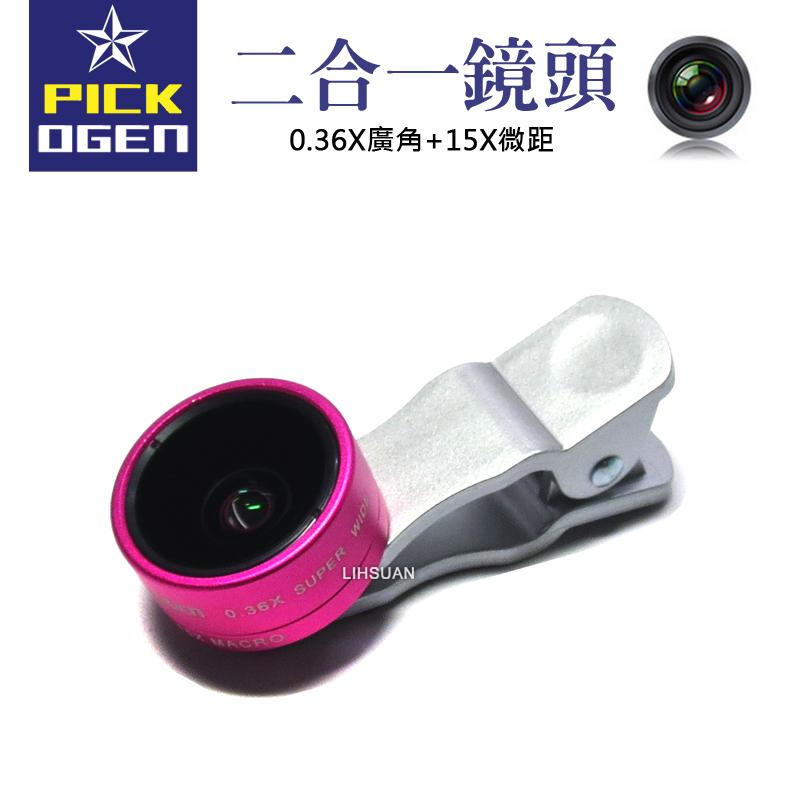 【PICKOGEN】二合一 廣角鏡頭 0.36x廣角 15x微距 魚眼 自拍神器 手機 夾式 鏡頭 亮眼桃