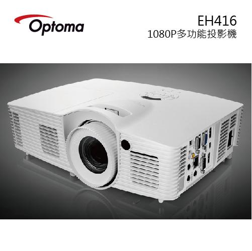 【Optoma 奧圖碼 】4200流明 Full HD投影機 EH 416 ★贈2M HDMI線★