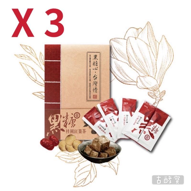 【古酵寶】黑糖桂圓紅棗茶糖膏 三盒組