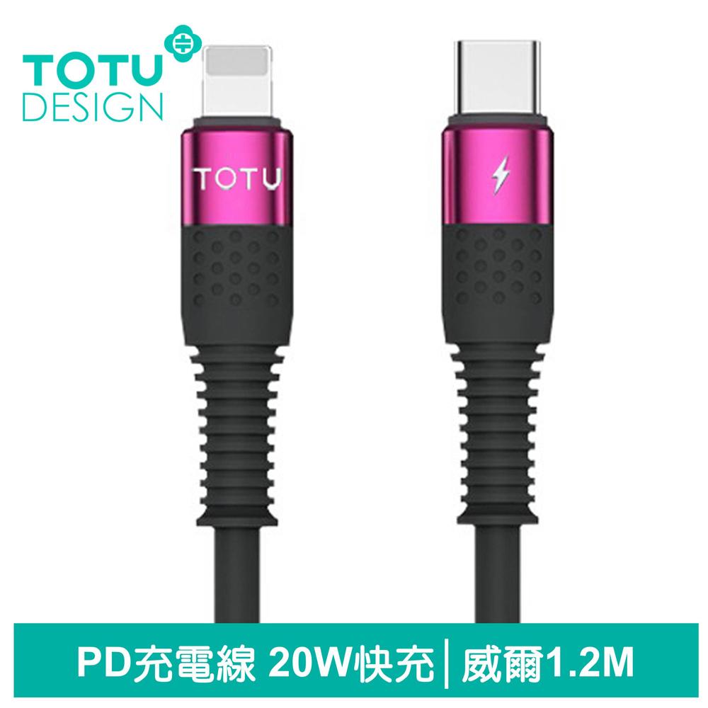 TOTU台灣官方 PD/Lightning/Type-C/iPhone充電線傳輸線快充線 20W快充 威爾系列 120cm 紫紅