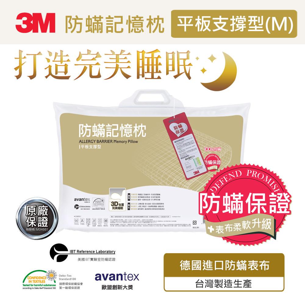 【3M】防螨記憶枕(平板支撐型/M)