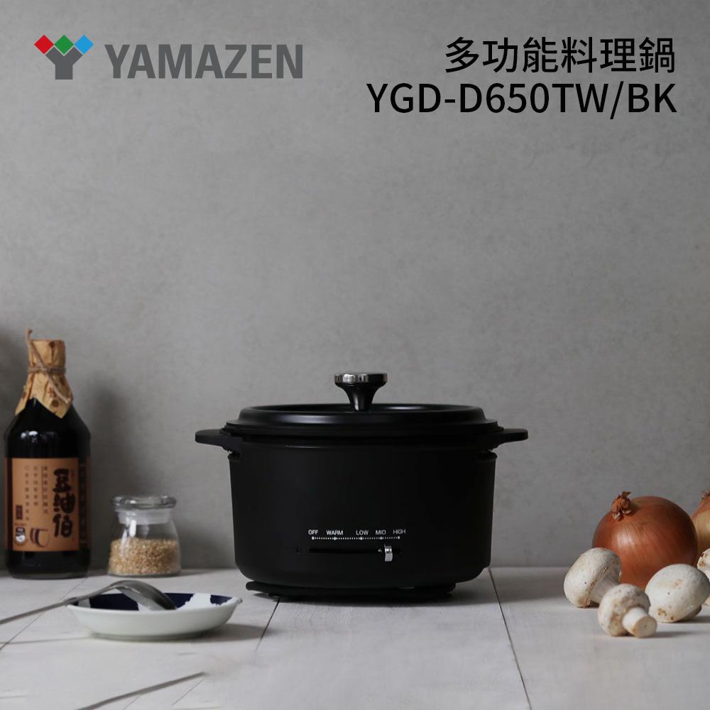 YAMAZEN 山善 YGD-D650TW 多功能調理鍋 黑色