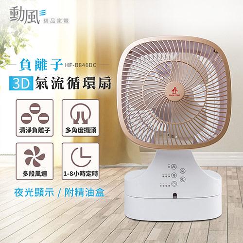 【勳風】自然風3D氣流負離子DC循環扇創風機HF-B846DC