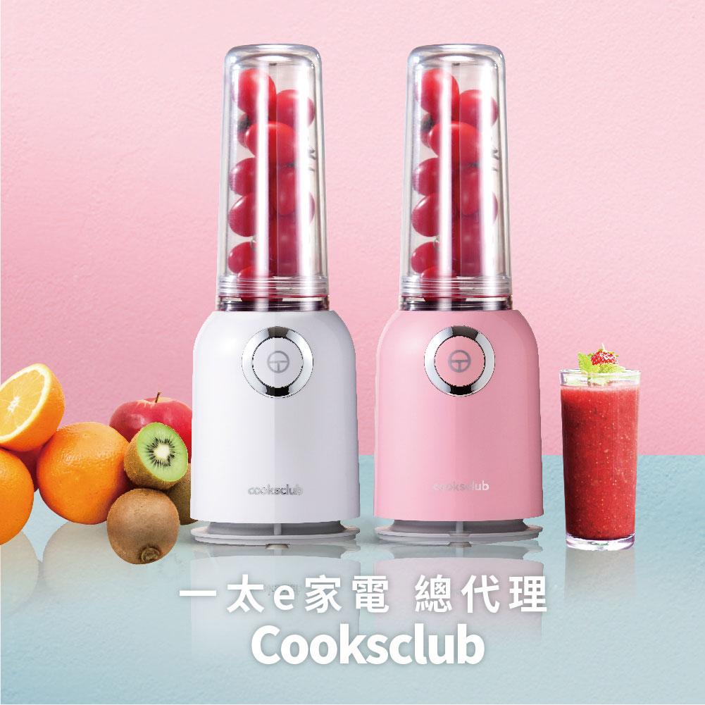 澳洲Cooks club 歡樂雙享輕巧果汁機_(甜心粉)